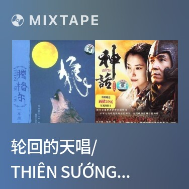 Mixtape 轮回的天唱/ Thiên Sướng Của Luân Hồi - Various Artists