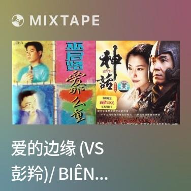 Mixtape 爱的边缘 (Vs 彭羚)/ Biên Giới Tình Yêu - Various Artists