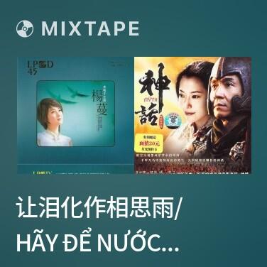 Mixtape 让泪化作相思雨/ Hãy Để Nước Mắt Hóa Thành Mưa Tương Tư - Various Artists