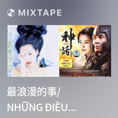 Mixtape 最浪漫的事/ Những Điều Lãng Mạn Nhất - Various Artists