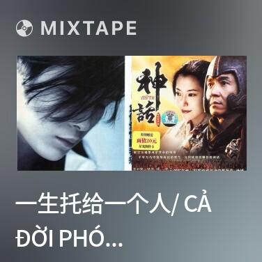 Mixtape 一生托给一个人/ Cả Đời Phó Thác Cho Một Người - Various Artists