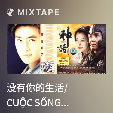 Mixtape 没有你的生活/ Cuộc Sống Không Có Em - Various Artists