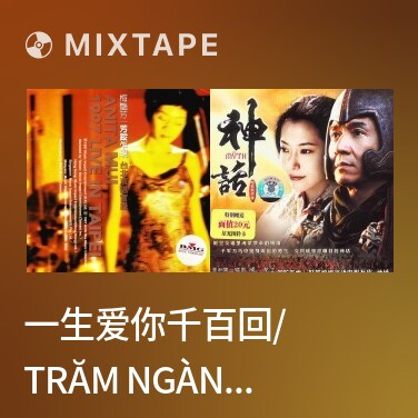 Mixtape 一生爱你千百回/ Trăm Ngàn Lần Vẫn Trọn Đời Yêu Anh - Various Artists