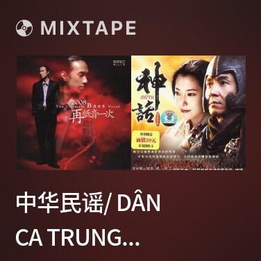 Mixtape 中华民谣/ Dân Ca Trung Hoa - Various Artists