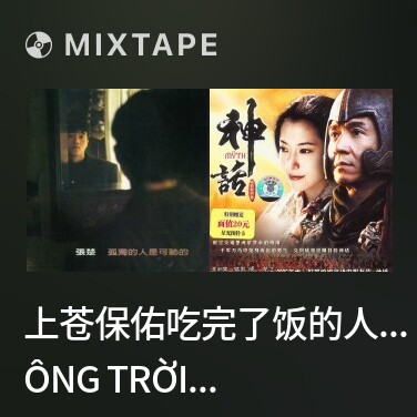 Mixtape 上苍保佑吃完了饭的人民/ Ông Trời Phù Hộ Cho Nhân Dân Ăn Hết Chén Cơm Này - Various Artists