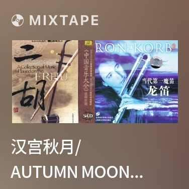 Mixtape 汉宫秋月/ Autumn Moon Light Is Shedding Over The Palace Of Han Dynasty - Various Artists