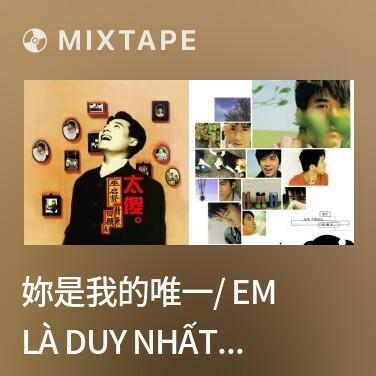 Radio 妳是我的唯一/ Em Là Duy Nhất Của Anh - Various Artists