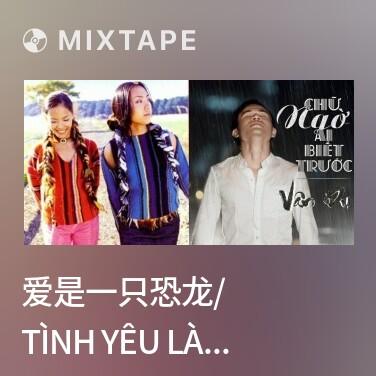 Mixtape 爱是一只恐龙/ Tình Yêu Là Một Con Khủng Long - Various Artists