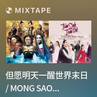 Radio 但愿明天一醒世界末日 / Mong Sao Ngày Mai Thức Dậy Là Ngày Tận Thế - Various Artists