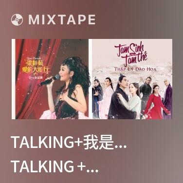 Mixtape Talking+我是真的付出我的爱/ Talking + Em Thật Muốn Đáp Lại Tình Yêu - Various Artists