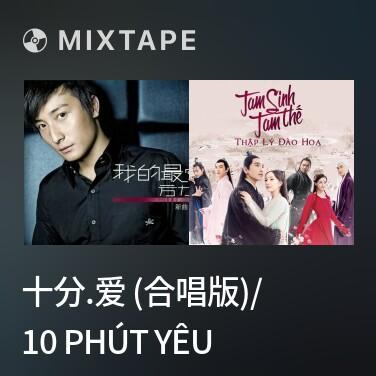 Mixtape 十分.爱 (合唱版)/ 10 Phút Yêu - Various Artists