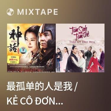Mixtape 最孤单的人是我 / Kẻ Cô Đơn Nhất Là Tôi - Various Artists