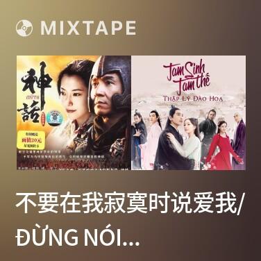 Radio 不要在我寂寞时说爱我/ Đừng Nói Yêu Anh Lúc Anh Cô Đơn - Various Artists