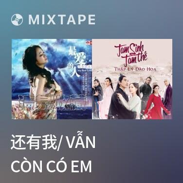 Mixtape 还有我/ Vẫn Còn Có Em - Various Artists