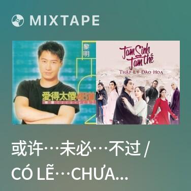 Mixtape 或许…未必…不过 / Có Lẽ…Chưa Chắc… Nhưng Mà - Various Artists
