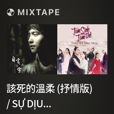 Mixtape 該死的溫柔 (抒情版) / Sự Dịu Dàng Đáng Chết (Bản Trữ Tình) - Various Artists