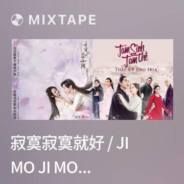 Mixtape 寂寞寂寞就好 / Ji Mo Ji Mo Jiu Hao / Cô Đơn, Cô Đơn Vẫn Tốt - Various Artists