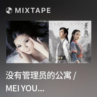 Radio 没有管理员的公寓 / Mei You Guan Li Yuan De Gong Yu / Chung Cư Không Người Quản Lý - Various Artists