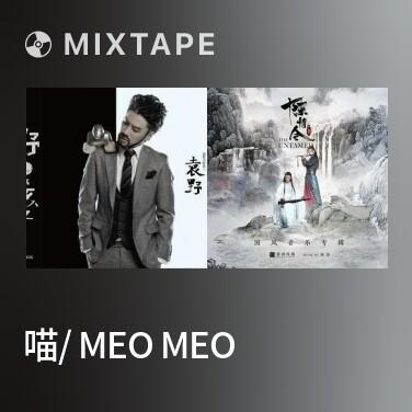 Radio 喵/ Meo Meo - Various Artists