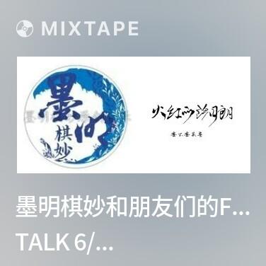 Mixtape 墨明棋妙和朋友们的Free Talk 6/ Cuộc Nói Chuyện Của Mặc Minh Kì Diệu Với Bạn Bè 6 - Various Artists