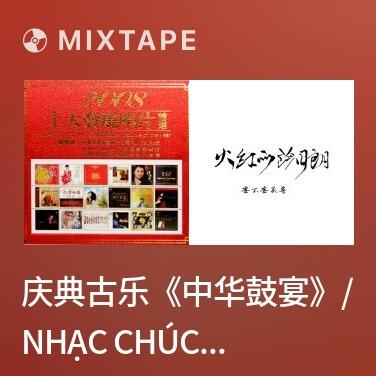 Mixtape 庆典古乐《中华鼓宴》/ Nhạc Chúc Mừng Cổ (Trung Hoa Cổ Yến) - Various Artists