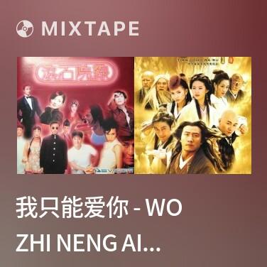 Mixtape 我只能爱你 - Wo zhi neng ai ni - Em chỉ có thể yêu anh - OST Tân Anh Hùng Xạ Điêu 2008 - Various Artists