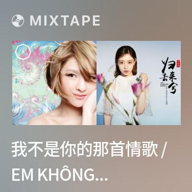Mixtape 我不是你的那首情歌 / Em Không Phải Là Bản Tình Ca Ấy Của Anh - Various Artists