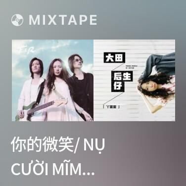 Mixtape 你的微笑/ Nụ Cười Mĩm Của Anh - Various Artists