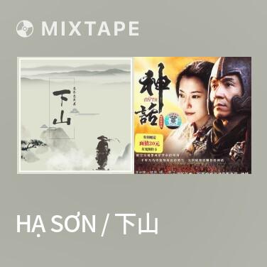 Mixtape Hạ Sơn / 下山 - Various Artists