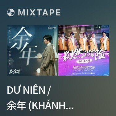 Mixtape Dư Niên / 余年 (Khánh Dư Niên OST) - Various Artists