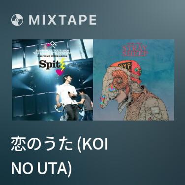 Radio 恋のうた (Koi no Uta) - Various Artists