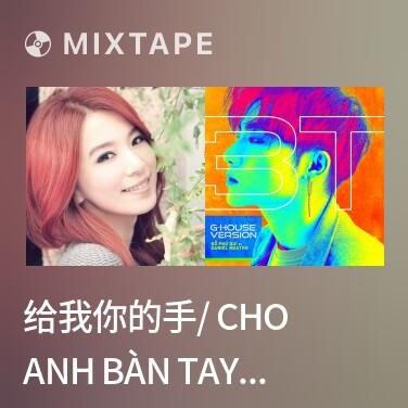 Mixtape 给我你的手/ Cho Anh Bàn Tay Em - Various Artists
