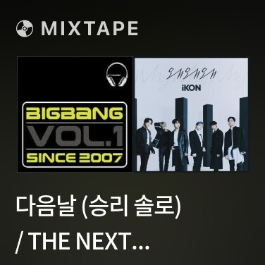 Mixtape 다음날 (승리 솔로) / The Next Day (SeungRi Solo) - Various Artists