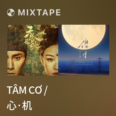 Mixtape Tâm Cơ / 心·机 - Various Artists