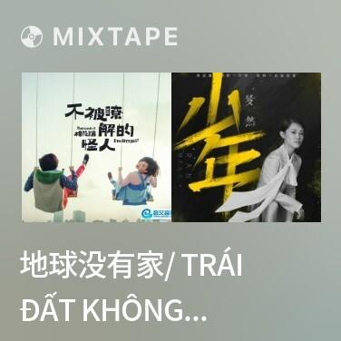 Mixtape 地球没有家/ Trái Đất Không Có Nhà - Various Artists