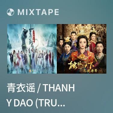 Radio 青衣谣 / Thanh Y Dao (Tru Tiên Thanh Vân Chí OST) - Various Artists