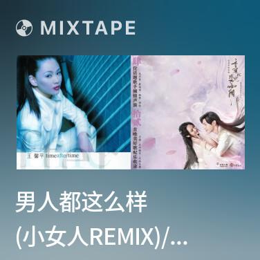 Mixtape 男人都这么样 (小女人Remix)/ Đàn Ông Đều Như Vậy (Con Gái Nhỏ Remix) - Various Artists
