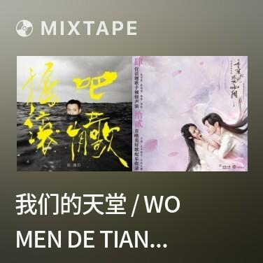 Mixtape 我们的天堂 / Wo Men De Tian Tang / Thiên Đường Của Đôi Ta - Various Artists