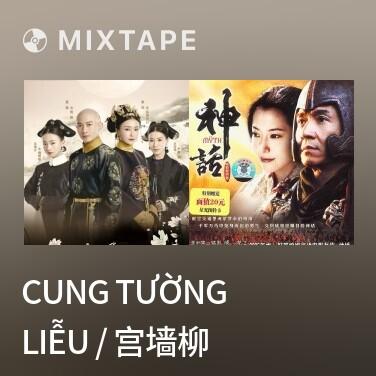 Mixtape Cung Tường Liễu / 宫墙柳 - Various Artists
