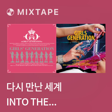 Mixtape 다시 만난 세계 Into The New World - Various Artists