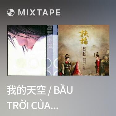Mixtape 我的天空 / Bầu Trời Của Tôi - Various Artists