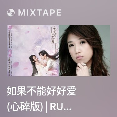 Radio 如果不能好好爱 (心碎版) | Ru Guo Bu Neng Hao Hao Ai / Nếu Như Không Thể Yêu Thật Lòng (Broken Heart Version) - Various Artists