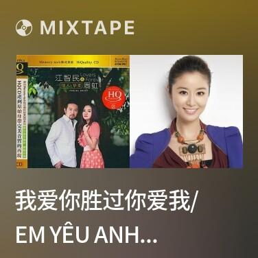 Radio 我爱你胜过你爱我/ Em Yêu Anh Nhiều Hơn Anh Yêu Em - Various Artists