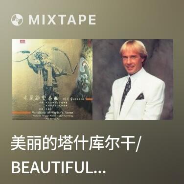 Mixtape 美丽的塔什库尔干/ Beautiful Taxkorgan - Various Artists