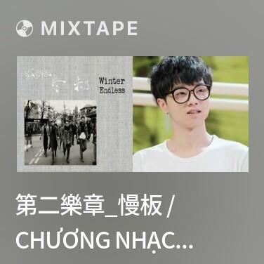 Mixtape 第二樂章_慢板 / Chương Nhạc Thứ Hai - Various Artists