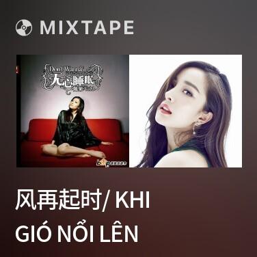 Mixtape 风再起时/ Khi Gió Nổi Lên - Various Artists