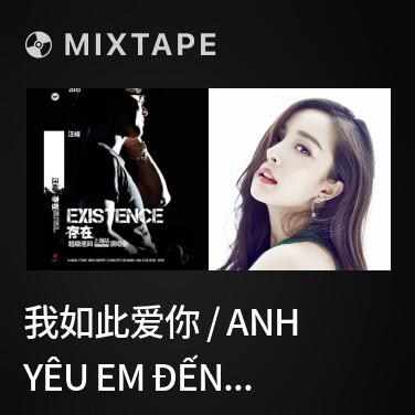 Mixtape 我如此爱你 / Anh Yêu Em Đến Vậy - Various Artists