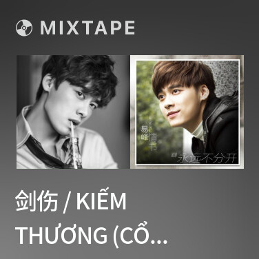 Mixtape 剑伤 / Kiếm Thương (Cổ Kiếm Kỳ Đàm OST) - Various Artists