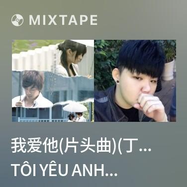 Mixtape 我爱他(片头曲)(丁当)/ Tôi Yêu Anh Ấy - Various Artists