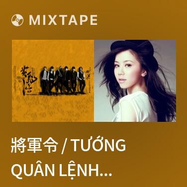 Mixtape 將軍令 / Tướng Quân Lệnh (Hoàng Phi Hồng 2014 OST) - Various Artists